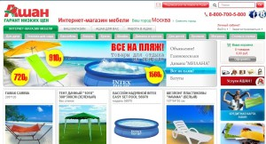 Интернет магазин Ашан