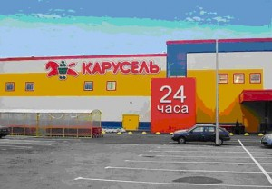 Магазин Карусель: каталог товаров, акции