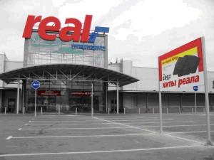 Магазины Реал: каталог товаров, акции, адреса