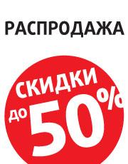 батуты распродажа твой дом в москве