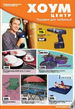 ... Хоум Центр» насчитывает около 50 000: moscow-hypermarket.ru/gipermarket/gipermarket-houm-tsentr