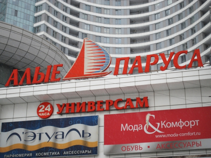 Магазин Алые паруса в Москве
