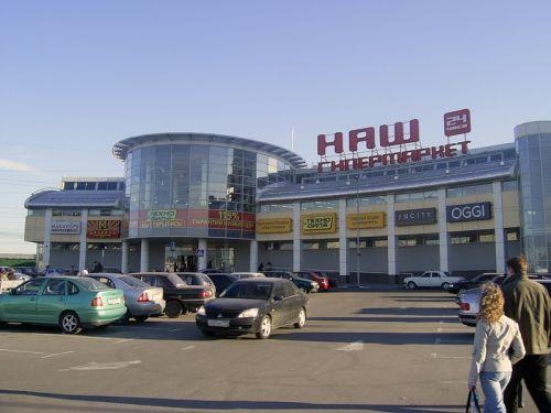 Наш гипермаркет сайт