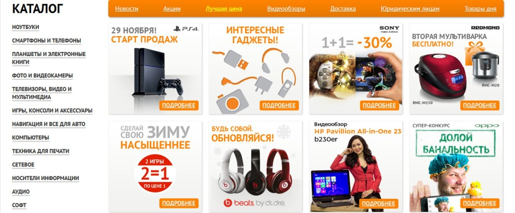 Белый Ветер цифровой интернет-магазин