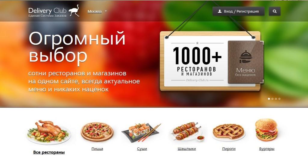 интернет-магазин Delivery Club