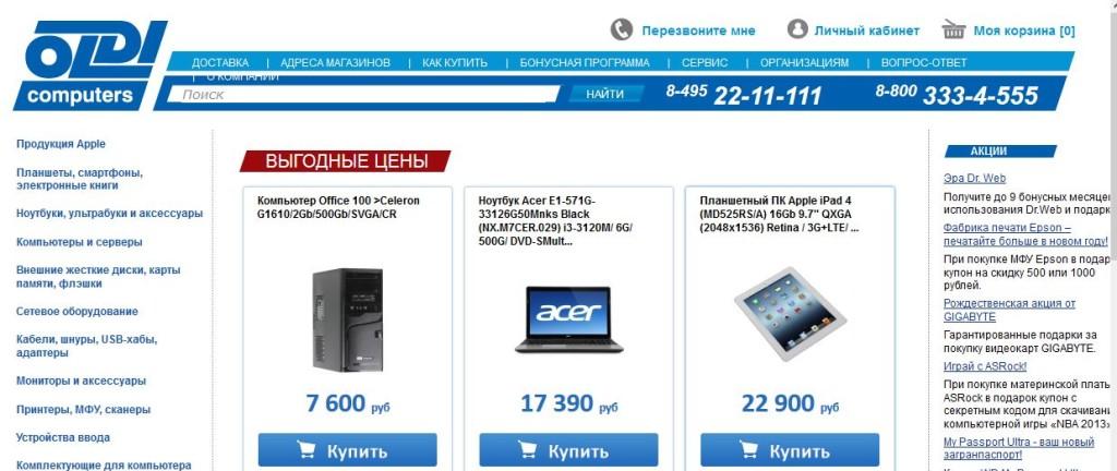 Интернет-магазин oldi
