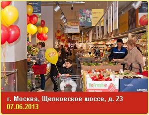 Вакансии в магазине билла в москве