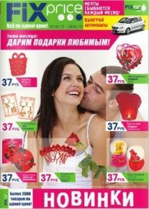 Источник информации http fix price ru