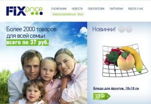 Источник информации http www fix price ru