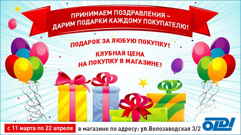 Поздравление продавщице на день рождения