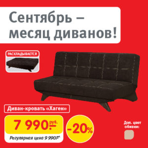Гипермаркет Диванов В Москве