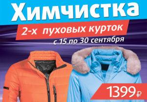 himchistka-448x339