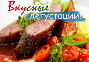 vkusnye_degustacii